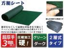 硬③超厚手 雑草防止 防草シート(緑×ダーク)181cm×7.3m