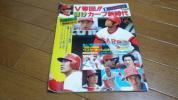 ◆広島カープ 優勝記念号◆V奪回!! 輝けカープ新時代◆