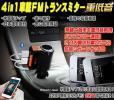 無線音楽!!Bluetooth/FMトランスミッター/ハンズフリー/USB充電