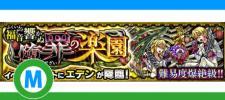 モンスト エデン 10体取得 代行 BAN対策 12/11