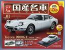 新品 1/24国産名車コレクション 創刊号トヨタ2000GT ジャンク
