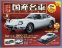 新品 1/24国産名車コレクション 創刊号トヨタ2000GT ※ジャンク