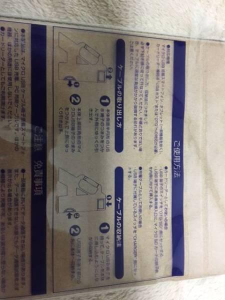 週刊アスキー2014.11.25増刊号付録 5in1超スマホアダプター_使用方法は裏面を確認してください
