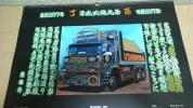 2017年度トラック野郎走る街道美学カレンダー