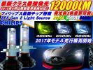 Philips ZES2 LED 6500k ヘッドH4 Hi/Lo車検対応8000LM超12000LM