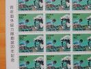 @青年海外協力隊創設20年記念 切手シート2枚 額面2,400円。