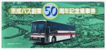 京成バス創業50周年記念乗車券 S59 京成電鉄