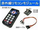 ■赤外線リモコンモジュールセット■遠隔操作 Arduino★送120〜a