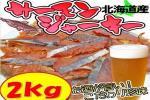 ★送料無料!北海道産 鮭トバ2㎏(鮭とば さけとば 燻製)!
