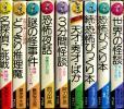 ★ワニの豆本 名探偵に挑戦他 合計9冊 KKベストセラーズ★