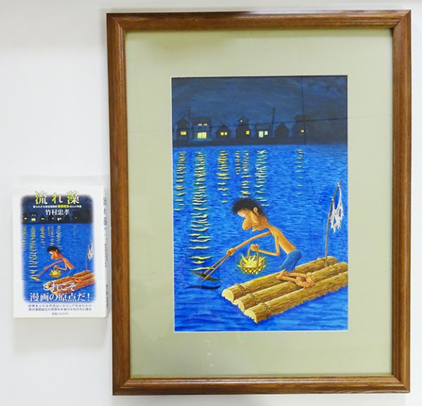 猪俣昭良画額01 竹村忠孝『流れ藻:知られざる漂流漫画家』付