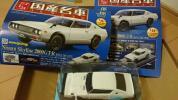 1/24 国産名車コレクション スカイライン 2000GT-R Vol.8 訳あり