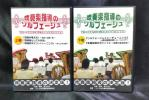 DVD 渡辺秀之 吹奏楽指導のソルフェージュ 全2巻セット