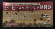 羽田空港や万博公園のレストラン ドリンク無料券