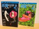 ■阿久悠/上村一夫『悪魔のようなあいつ』全2巻(完結)KCY難有