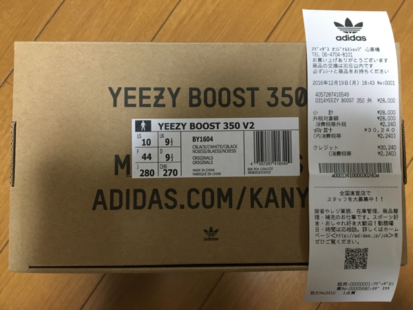 YEEZY BOOST 350 v2 AUTHENTIC (FLIGHT CLUB NYC)