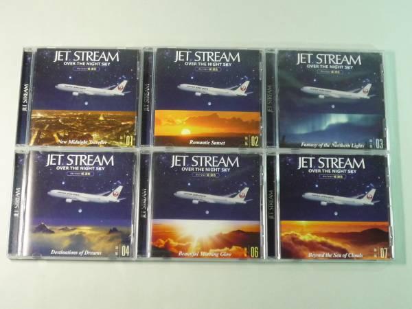ジェットストリーム OVERTHENIGHTSKY 第一集 CD 6巻 抜けあり