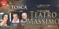 【ペア可】美形!ゲオルギュー来日『トスカ』@東京文化会館6/19
