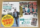 青山学院大学 原晋監督著 2冊セット 箱根駅伝