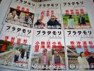 『ブラタモリ 全6巻+タモリの坂道美学入門』