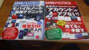 日経パソコン2016年12月12日&26日2冊
