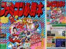 ファミコン必勝本 創刊号(1986年3月)ファミリーコンピュ