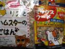 100円★リスとハムスターのフード各種★計5,48kg★お6