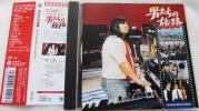 ★OST★ GODIEGO / 男たちの旅路 (国内盤CD)