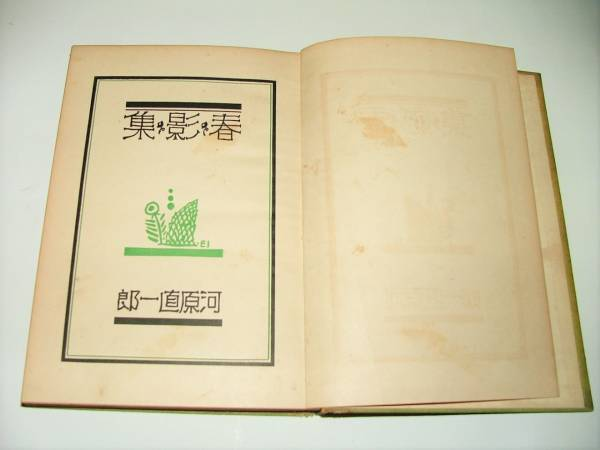 ���㍼_【真袖】河原直一郎/诗集/春99影99集/初版/983
