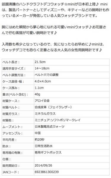 【送料無料】mini デコウォッチ 花屋さんと猫_画像3