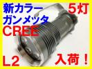 ・4本電池+充電器UltraFire◎CREE社-L2◎12000LM◎58GM