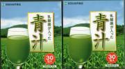 世田谷自然食品・乳酸菌が入った青汁 30包x2