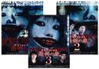 映画チラシ3種セット「デスフォレスト 恐怖の森」1~3