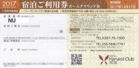 住宿券 - 「東急ハーヴェストクラブ 那須」2017年宿泊ご利用券2枚1組