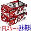 1円スタ!アサヒスーパードライ350ml缶24入2ケース送料無料!