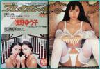 ◇プレイボーイ1986年11月4日号 20周年スペシャル 浅野ゆう子◇