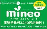 【要紹介URL申込】 mineo マイネオ エントリーパッケージコード Amazonギフト券2000円分特典+2GB×3か月付与