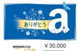 amazon ギフト券 30,000円分 Eメールタイプ