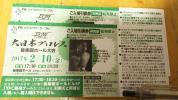大日本プロレス 後楽園ホール 2/10 入場引換券 1枚