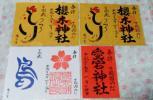 櫻木神社 見開き 御朱印 書置き 1月限定 酉 桜 愛宕神社 千葉