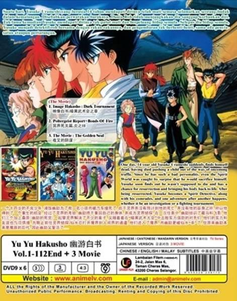 新品 幽遊白書 DVD BOX 全話1-112話+映画