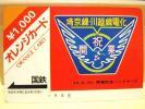 未使用 国鉄オレンジカード昭和60年9月30日 埼京線開業・川越線電化記念