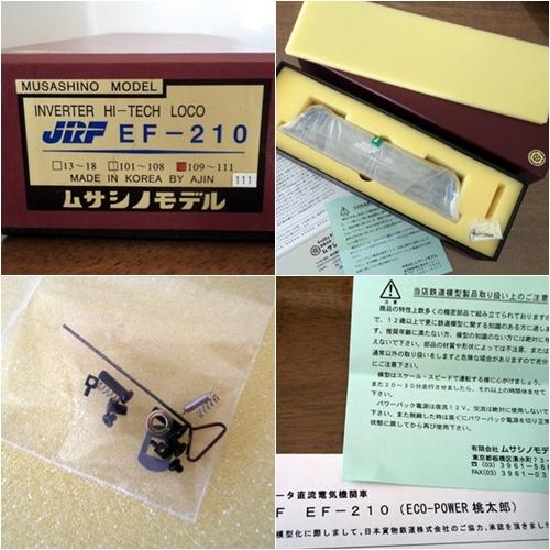 ★ムサシノモデル★ EF-210 桃太郎★美品
