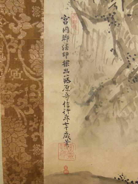 狩野探幽 達磨山水図 三幅対 掛軸 肉筆