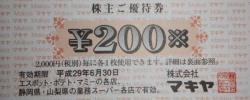 マキヤ 株主優待券 マミーエスポットポテト業務スーパー1200円分
