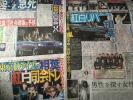 嵐大野智二宮和也松本潤櫻井翔相葉雅紀東京ドームライブ新聞3枚
