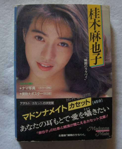 桂木麻也子「瞬間のララバイ」マドンナメイトカセット