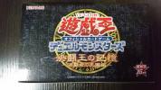 遊戯王 決闘者の記憶ー決闘者の王国編ー 新品/送無