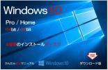 ☆ Windows10 インストールディスク Pro/Home 64 /32bit DL版☆