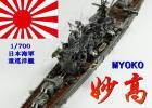 1/700 完成品 日本海軍重巡洋艦 妙高